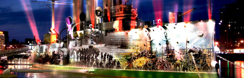 Путешествие в прошлое на фестивале АВРОРА'17