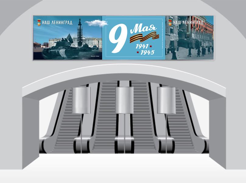 Лайтбокс крупноформатный 1-сторонний световой  5,0×1,6 м. Крупногабаритные рекламоносители, расположенные на арках и лобовинах станций. Хорошо зарекомендовавший себя имиджевый рекламоноситель. Использование крупноформатных лайтбоксов позволяет проводить успешные рекламные кампании, направленные на формирование имиджа и повышение известности продукта.