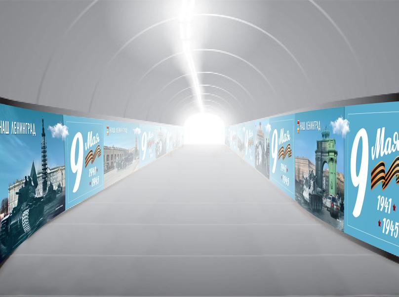Оформление перехода до 88×1,8 м по одной стене. Брендирование переходов— уникальный проект. Это, в первую очередь, - самые крупные рекламоносители натерритории метро, они  расположены на пересадочных узлах центральных станций метро,  обладающих максимальным пассажиропотоком.