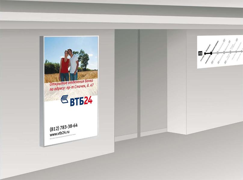 Сити-формат 1,2×1,8 м. Рекламоноситель данного формата расположен практически на всех станциях метрополитена на колоннах, стенах; на станциях открытого типа представлен так же в виде двусторонней модификации в центре зала  (рекламные установки).