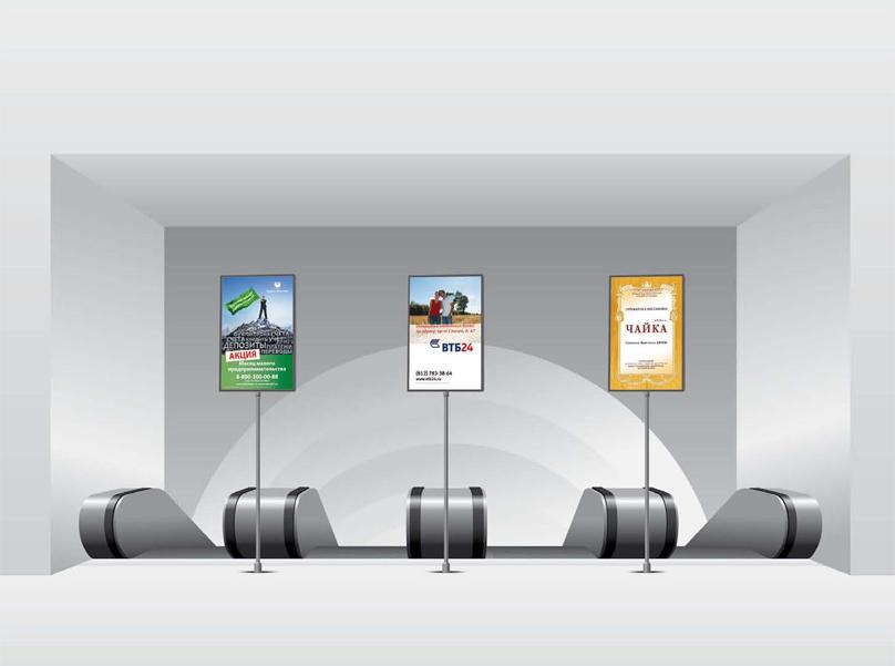 «Стандартный» Лайтбокс 0,75×1.2 м. Расположены на стойках икабинах внизу и вверху эскалаторов, настойках у лестниц,  на консолях, наколоннах, арках и фронтальных стенах в вестибюлях станций.  Имеются на всех станциях и в 5-и переходах.