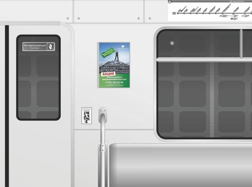 Постер в простенке, формат А2, А3. В простенке между  окном и дверью, на уровне глаз стоящих  у дверей пассажиров.