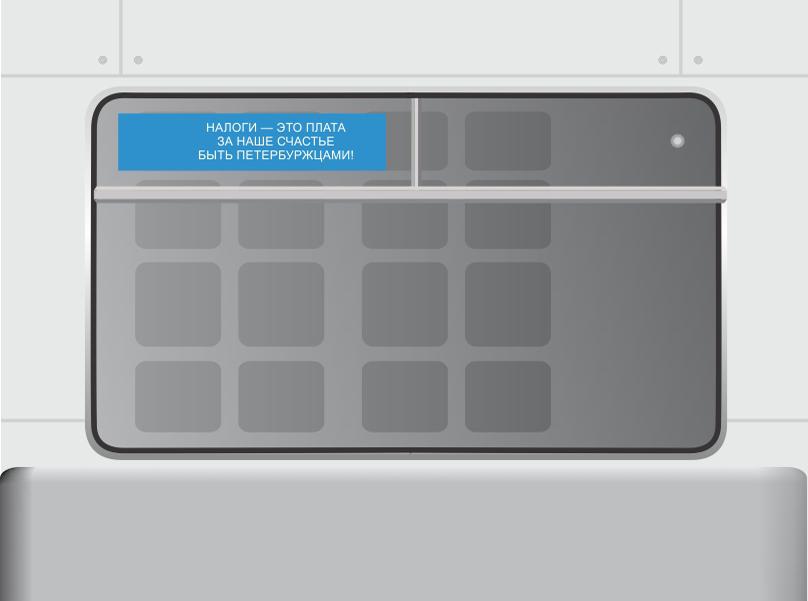 Стикер двусторонний на форточке 0,5×0,12 м.  На форточке окна вагона. Самый близкий к уровню зрения пассажиров.