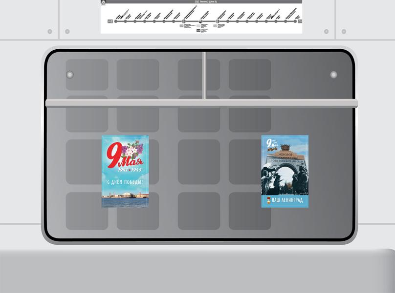 Стикер двусторонний на стекле, формат А3. На стекле окна вагона, на уровне глаз сидящих напротив пассажиров.