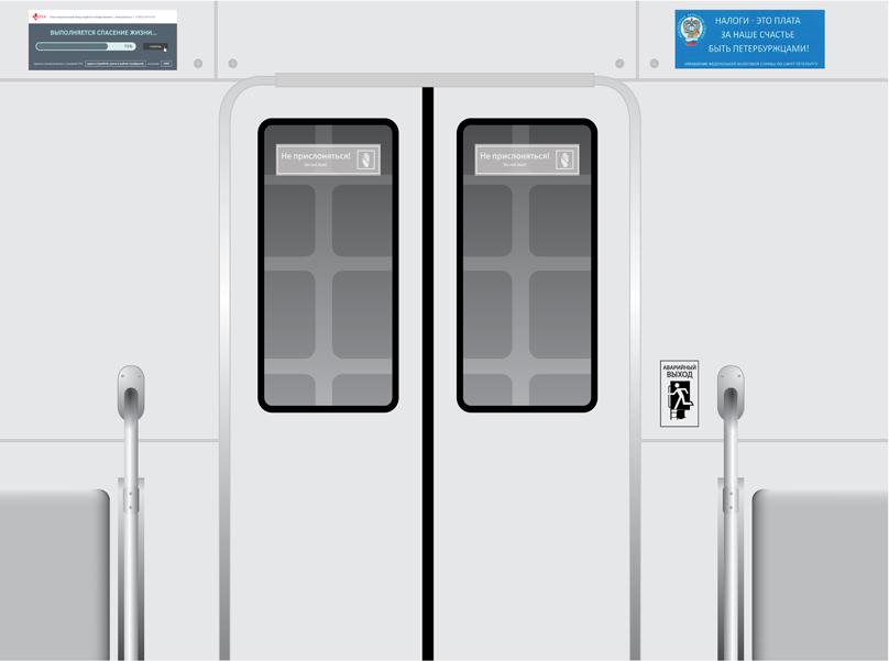 Стикер односторонний слева и справа над дверью 0,4×0,155 м. Над дверью вагона, горизонтальный формат.