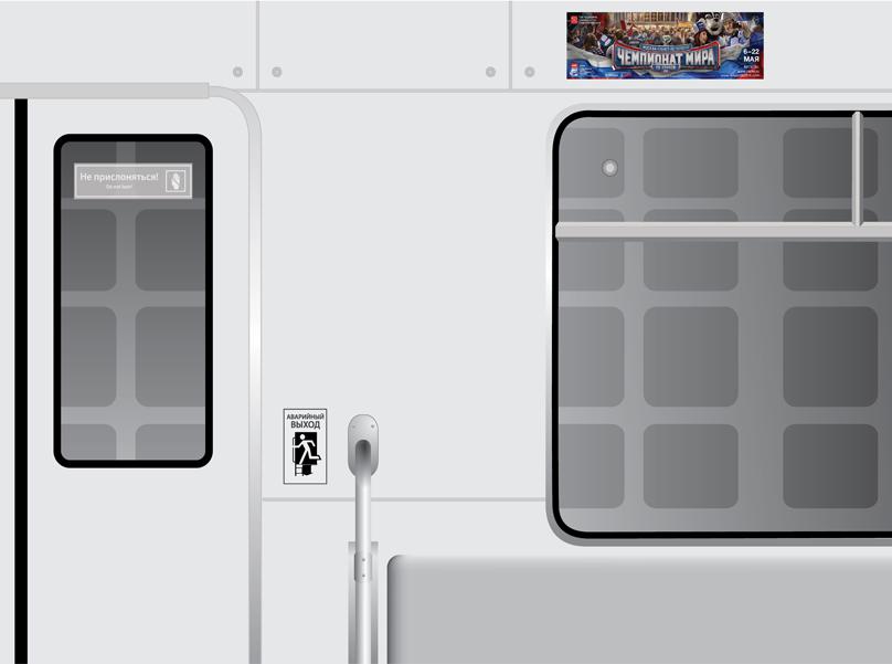 Стикер односторонний над окном 0,42×0,135 м. Над окном вагона.