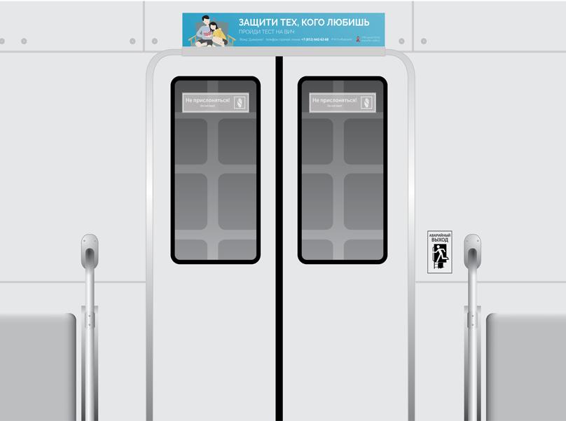 Стикер односторонний над дверью  1,0×0,155 м.  Над дверью вагона, горизонтальный формат.