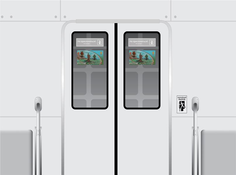 Стикер двусторонний на стекле двери 0,35×0,15 м.   На стекле дверей вагона.