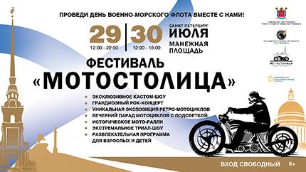 Международный фестиваль «Мотостолица»